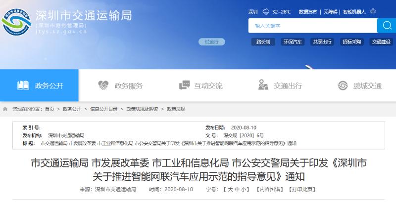 深圳市关于申请无人清扫应用示范指导意见的通知