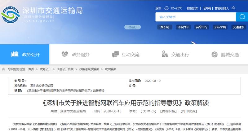 """深圳市关于""""申请无人清扫应用示范""""政策解读"""