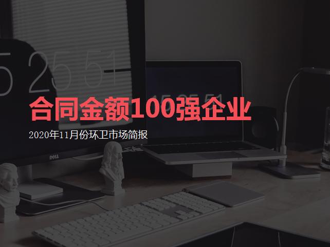 """玉龙环保连续两月荣登环卫行业合同金额签约""""百强企业"""""""