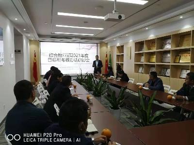 玉龙环保综合物业事业部2021年度目标与考核研讨会顺利召开