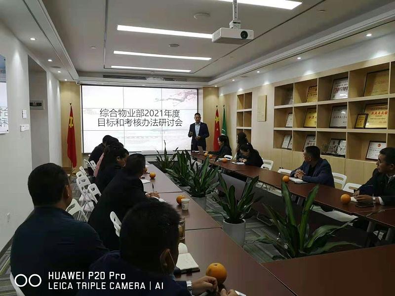 2021年玉龙环保综合物业部工作研讨会