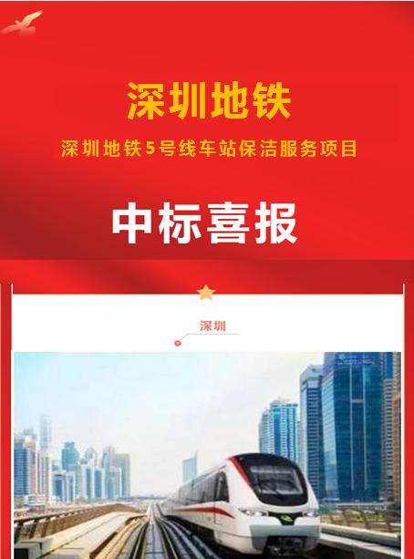 深圳地铁中标喜报-玉龙环保