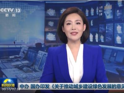 中办、国办印发文件推进城乡建设一体化发展
