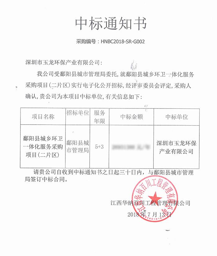 上饶市鄱阳县城乡环卫一体化服务采购案例