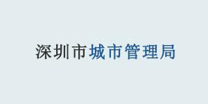 玉龙环保合作客户-深圳市城市管理局
