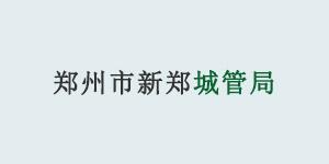 玉龙环保合作客户-郑州市新郑城管局