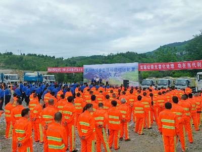 贵州思南县思南县城乡生活垃圾收运处置项目