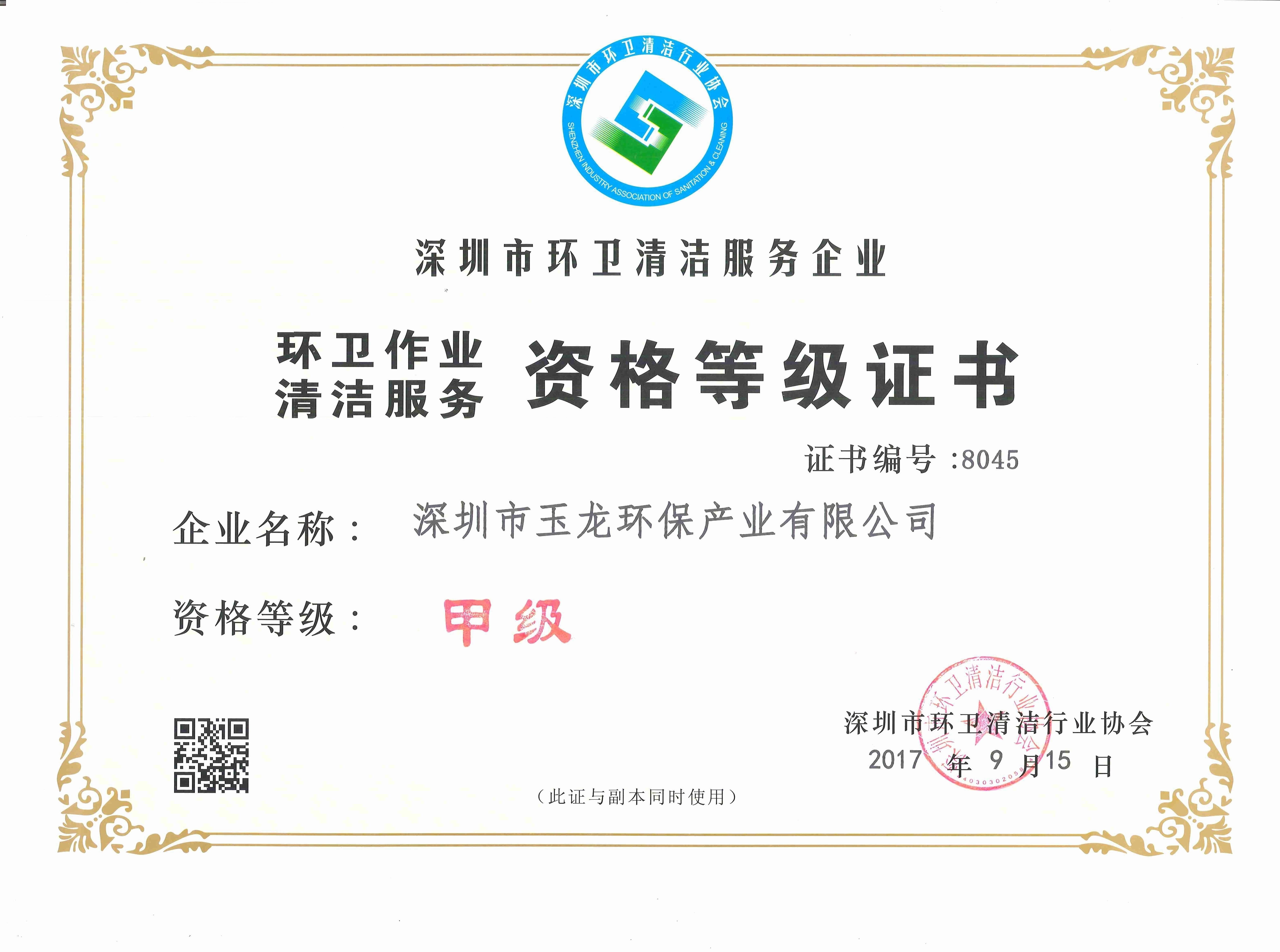 7深圳市环卫清洁甲级资质正本
