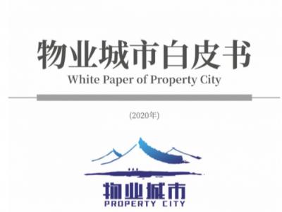 全国首份《物业城市白皮书》发布