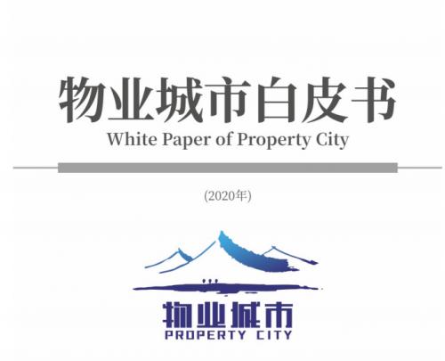 物业城市白皮书-玉龙环保1