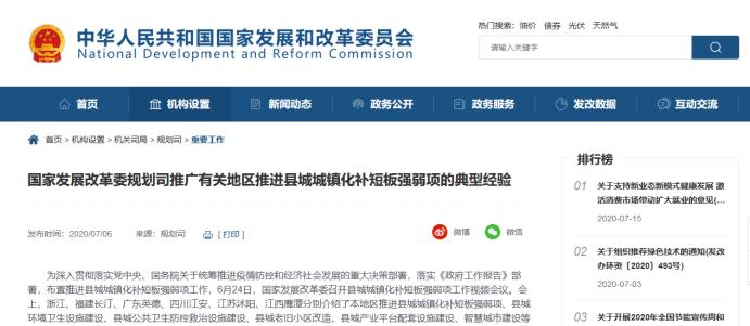 发改委推广县城环卫设施补短板典型经验的发文-玉龙环保