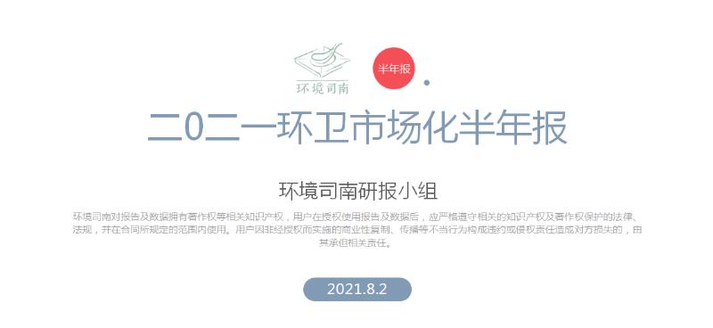 环境司南《2021环卫市场化半年报》