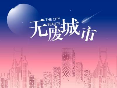 """推动城乡环卫制度并轨,深入""""无废城市""""建设!"""
