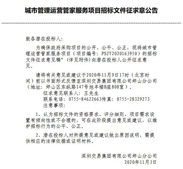 城市管理运营管家服务项目招标文件征求意见公告