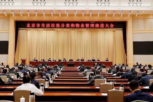 北京召开垃圾分类与物业管理大会-玉龙环保