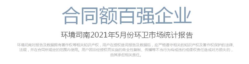 2021年合同金额环卫十强企业-玉龙环保