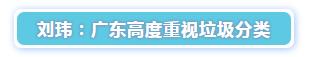 广东省住房和城乡建设厅副厅长刘玮