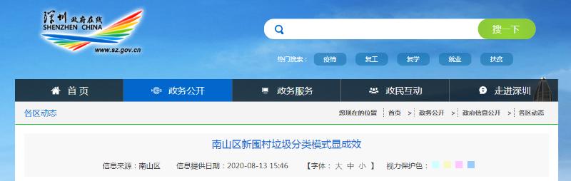 深圳政府在线-玉龙环保