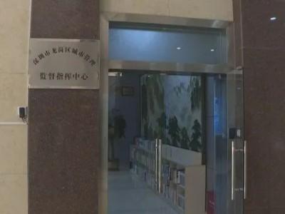 """深圳:环卫公司""""缺斤短两""""被亮红牌"""