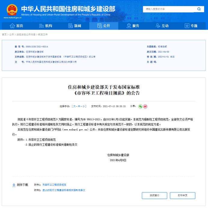 国家标准:市容环卫工程项目规范