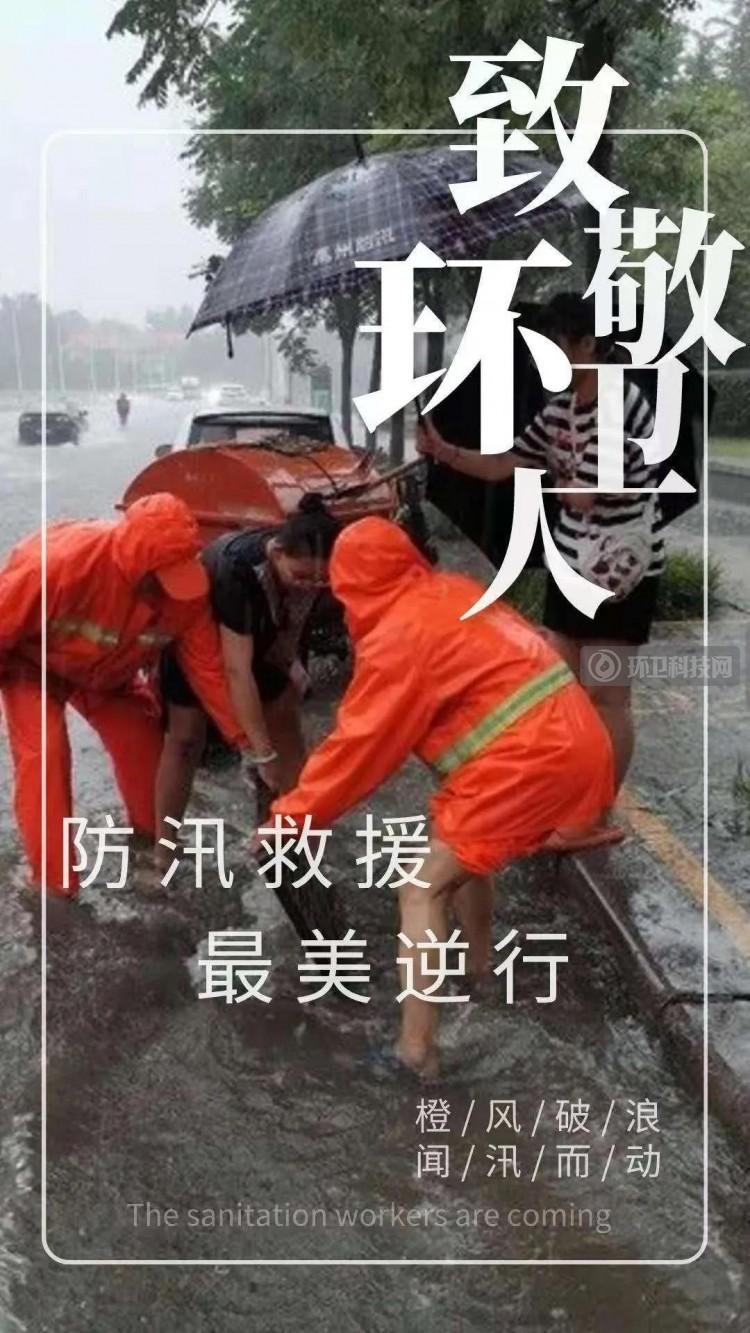 向暴雨中冲到一线的环卫人致敬5