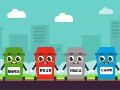 政府办公区域智能垃圾分类服务项目