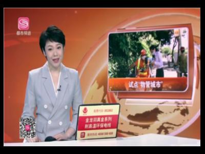 """""""物管城市""""模式在深圳显成效"""