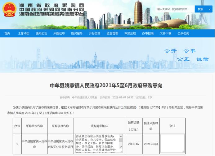 中牟县姚家镇公共服务项目-乡村振兴1