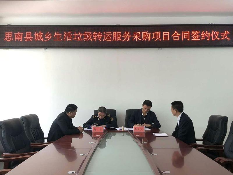 玉龙环保-思南签约