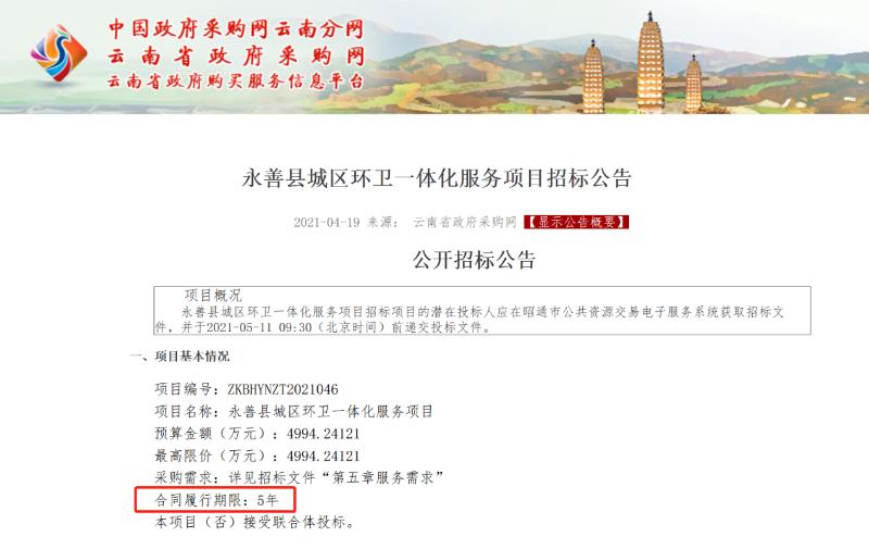 永善县城区环卫一体化项目招标公告