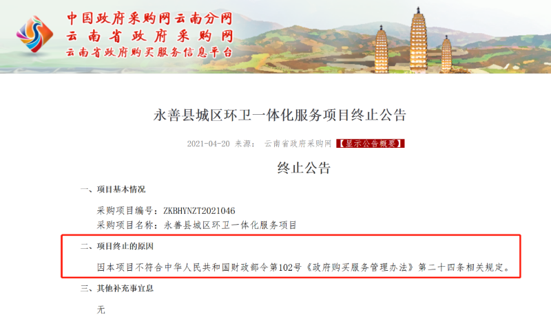 永善县城区环卫一体化项目招标终止公告