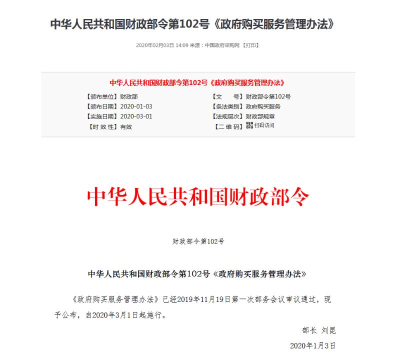 中华人民共和国财政部令
