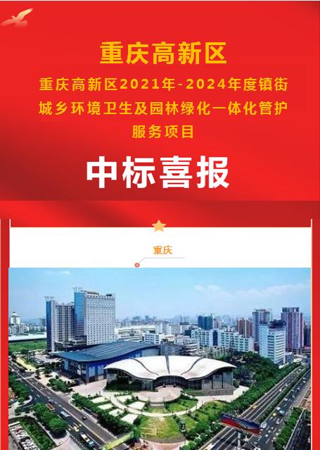 重庆高新区2021年-2024年度镇街城乡环境卫生及园林绿化一体化管护服务