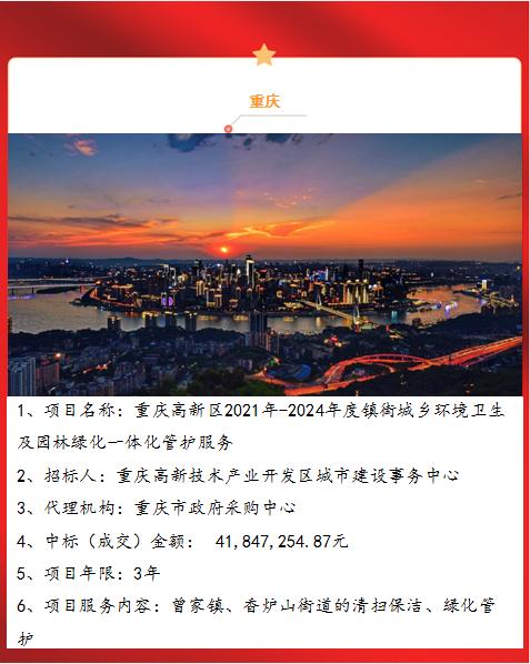 重庆高新区2021年-2024年度镇街城乡环境卫生及园林绿化一体化管护服务1