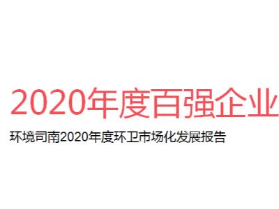 2020年度全国环卫行业百强企业,玉龙环保晋级20强
