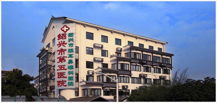 绍兴第五医院-玉龙环保