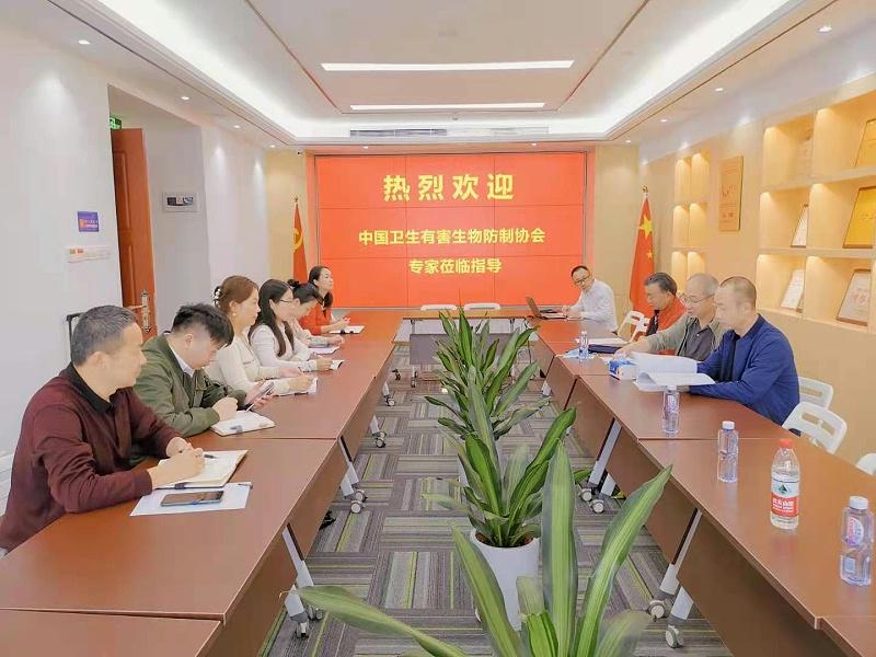 中国卫生有害生物防制协会莅临指导工作