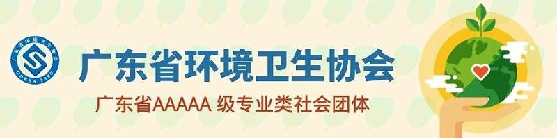 广东省环境卫生协会-玉龙环保