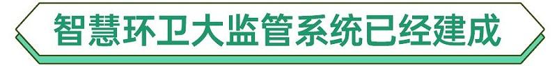深圳智慧环卫系统已经建成-玉龙环保