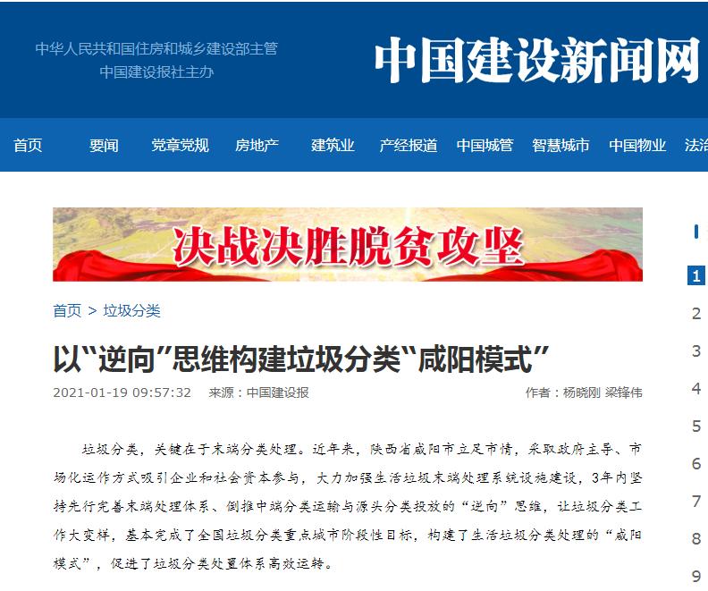 中国建设新闻网