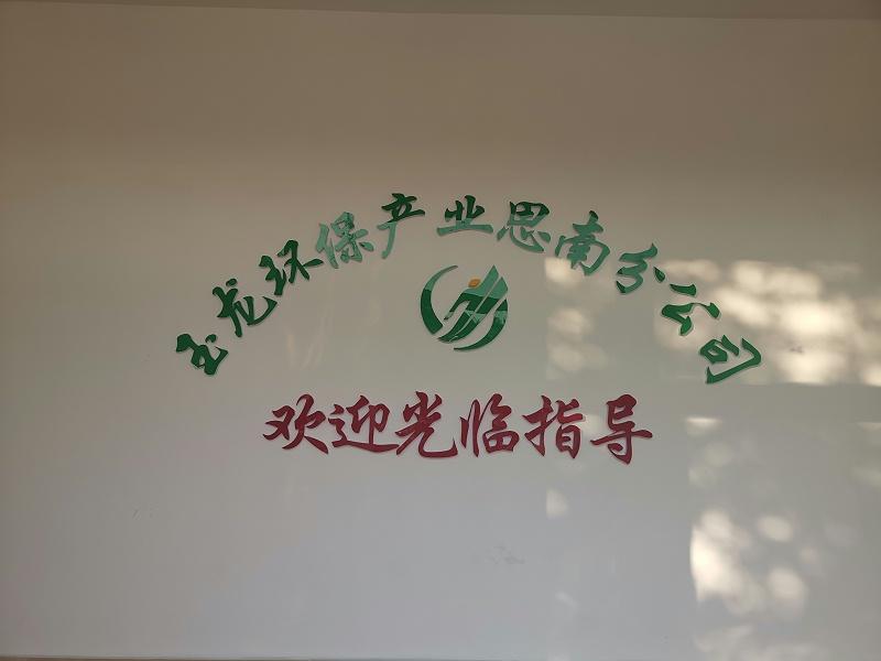 玉龙环保思南分公司