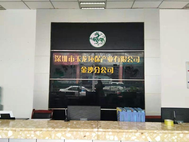 玉龙环保金沙分公司