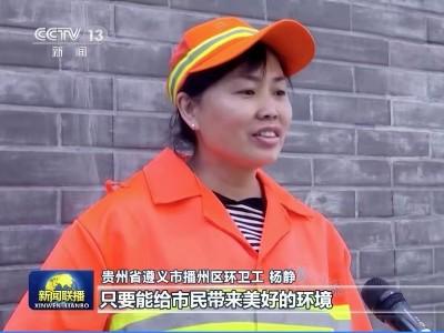 """央视新闻联播""""五一劳动节""""点赞玉龙环保环卫员工"""