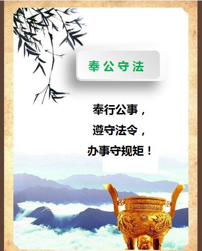 2奉公守法-玉龙环保