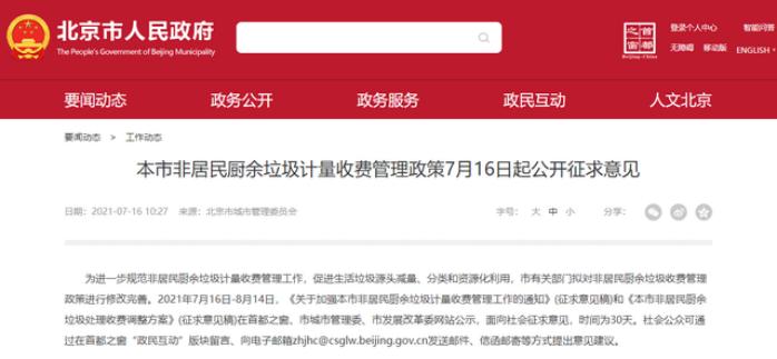 北京非居民厨余垃圾拟全面实行计量收费管理1
