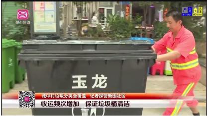 4第一现场报道新围社区垃圾分类-玉龙环保