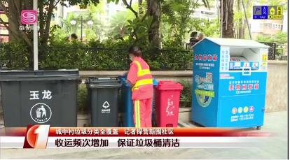 5第一现场报道新围社区垃圾分类-玉龙环保