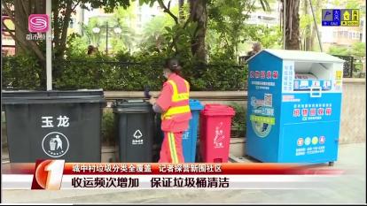 7第一现场报道新围社区垃圾分类-玉龙环保