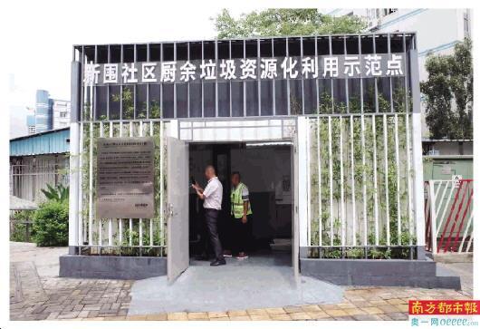 新围村自建厨余垃圾资源化利用示范点