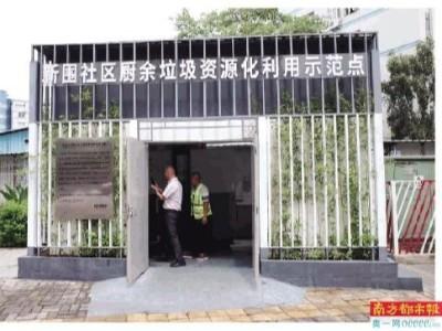 """玉龙环保运营管理的城中村垃圾分类项目成""""典范""""和""""标杆"""""""
